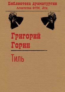 Обложка книги  - Тиль