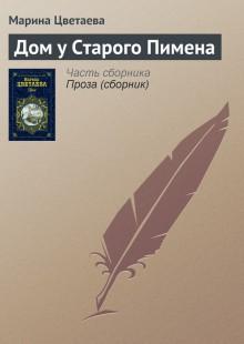 Обложка книги  - Дом у Старого Пимена