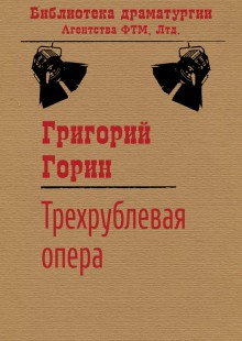 Обложка книги  - Трехрублевая опера