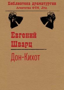 Обложка книги  - Дон-Кихот