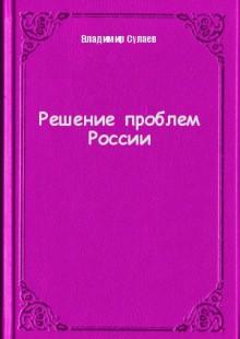 Обложка книги  - Решение проблем России