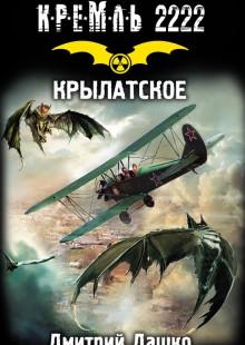 Обложка книги  - Кремль 2222. Крылатское
