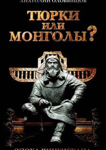 Обложка книги  - Тюрки или монголы? Эпоха Чингисхана