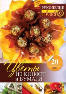 Обложка книги  - Цветы из конфет и бумаги: 20 авторских мастер-классов
