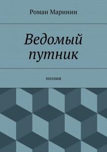 Обложка книги  - Ведомый путник