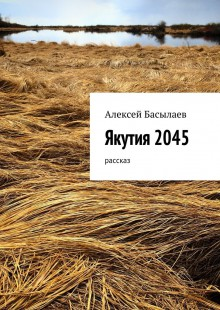 Обложка книги  - Якутия2045