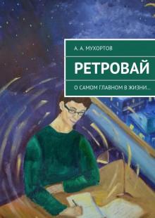 Обложка книги  - Ретровай