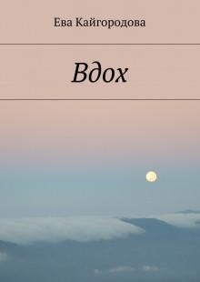 Обложка книги  - Вдох