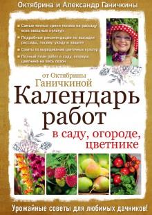 Обложка книги  - Календарь работ в саду, огороде, цветнике от Октябрины Ганичкиной