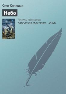 Обложка книги  - Небо