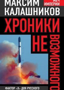 Обложка книги  - Хроники невозможного. Фактор «Х» для русского прорыва в будущее