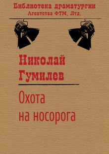 Обложка книги  - Охота на носорога