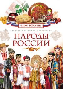Обложка книги  - Народы России