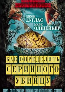 Обложка книги  - Как определить серийного убийцу. Из опыта сотрудника ФБР