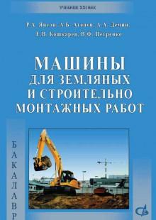Обложка книги  - Машины для земляных и строительно-монтажных работ