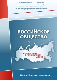 Обложка книги  - Российское общество. Трансформации в региональном дискурсе. Итоги 20-летних измерений