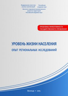 Обложка книги  - Уровень жизни населения: опыт региональных исследований