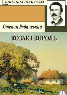 Обложка книги  - Козак і король