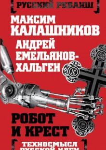 Обложка книги  - Робот и крест. Техносмысл русской идеи