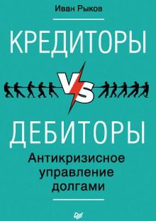 Обложка книги  - Кредиторы vs дебиторы. Антикризисное управление долгами