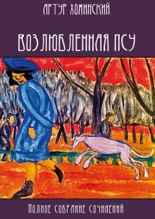 Обложка книги  - Возлюбленная псу. Полное собрание сочинений