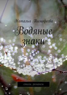 Обложка книги  - Водяные знаки
