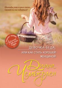 Обложка книги  - Девочка-беда, или Как стать хорошей женщиной