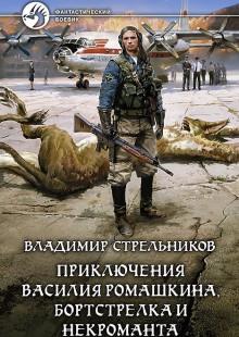 Обложка книги  - Приключения Василия Ромашкина, бортстрелка и некроманта