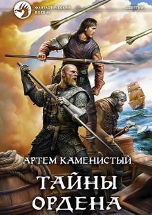 Обложка книги  - Тайны ордена