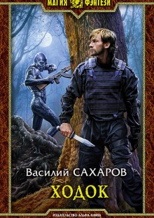 Обложка книги  - Ходок