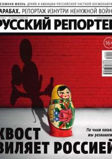 Обложка книги  - Русский репортер 09-2016