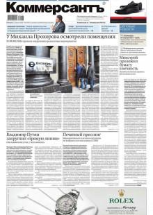 Обложка книги  - КоммерсантЪ (понедельник-пятница) 65-2016