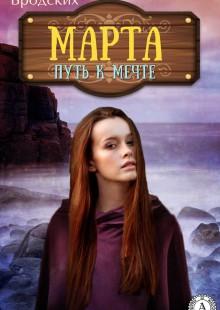 Обложка книги  - Марта. Путь к мечте