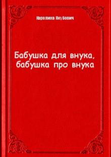 Обложка книги  - Бабушка для внука, бабушка про внука