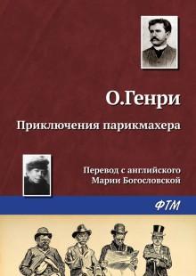 Обложка книги  - Приключения парикмахера