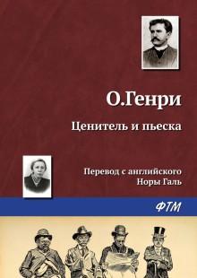 Обложка книги  - Ценитель и пьеска