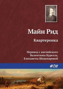 Обложка книги  - Квартеронка