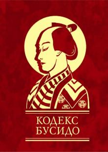Обложка книги  - Кодекс Бусидо