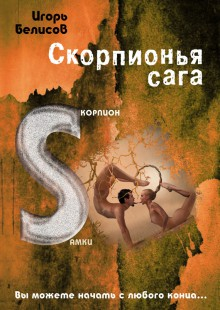 Обложка книги  - Скорпионья сага. Cкорпион cамки