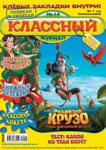 Обложка книги  - Классный журнал №14/2016