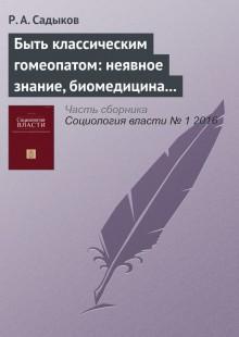Обложка книги  - Быть классическим гомеопатом: неявное знание, биомедицина и гомеопатическая практика