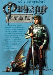 Обложка книги  - Ричард Длинные Руки