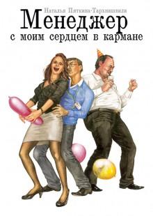 Обложка книги  - Менеджер с моим сердцем в кармане