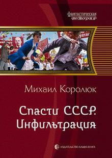 Обложка книги  - Спасти СССР. Инфильтрация
