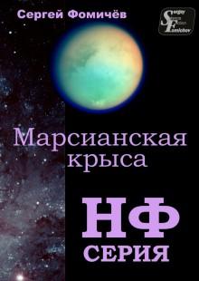Обложка книги  - Марсианская крыса