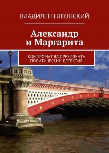 Обложка книги  - Александр иМаргарита