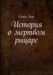 Обложка книги  - История омертвом рыцаре