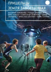 Обложка книги  - Пришельцы. Земля завоеванная (сборник)