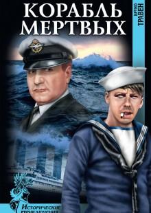 Обложка книги  - Корабль мертвых