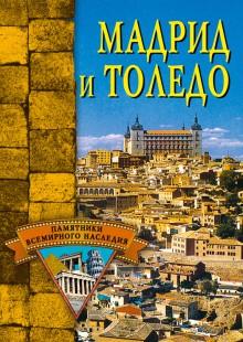 Обложка книги  - Мадрид и Толедо
